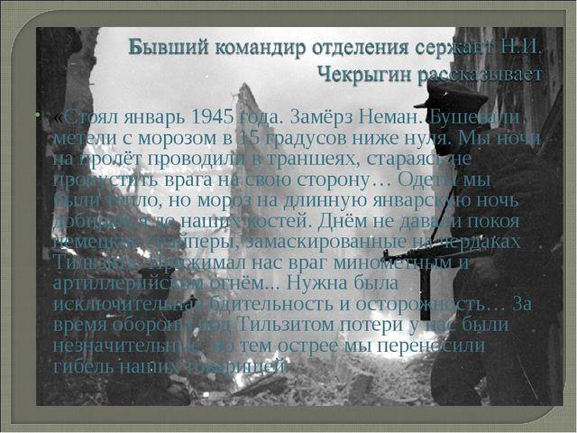 «Стоял январь 1945 года. Замёрз Неман. Бушевали метели с морозом в 15 градусо...