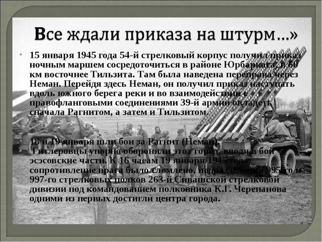 15января 1945 года 54-й стрелковый корпус получил приказ ночным маршем соср...