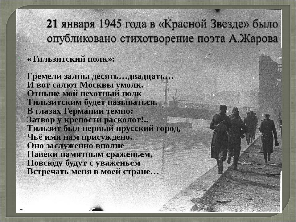 «Тильзитский полк»: Гремели залпы десять…двадцать… И вот салют Москвы умолк...