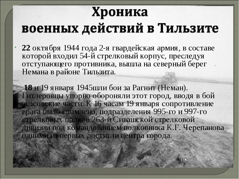 22октября 1944 года 2-я гвардейская армия, в составе которой входил 54-й стр...