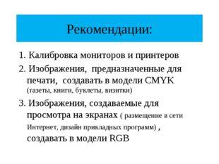 Рекомендации: 1. Калибровка мониторов и принтеров 2. Изображения, предназначе