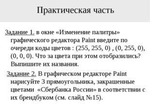 Практическая часть Задание 1. в окне «Изменение палитры» графического редакто