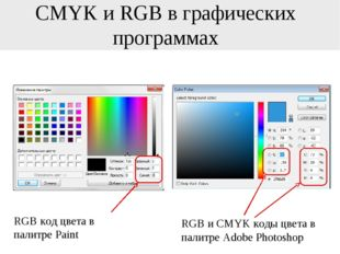 CMYK и RGB в графических программах RGB код цвета в палитре Paint RGB и CMYK