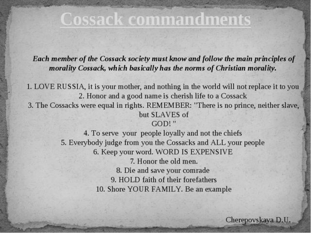Each member of the Cossack society must know and follow the main principles o...