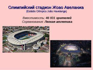 Олимпийский стадион Жоао Авеланжа (Estádio Olímpico João Havelange) Вместимос
