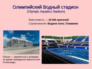 Олимпийский Водный стадион (Olympic Aquatics Stadium) Вместимость— 18 000 зр