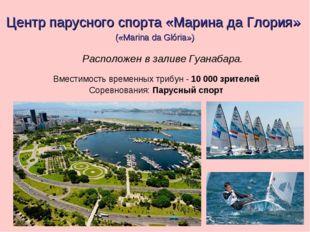 Центр парусного спорта «Марина да Глория» («Marina da Glória») Расположен в з