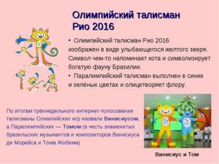 Олимпийский талисман Рио 2016 По итогам трёхнедельного интернет-голосования т