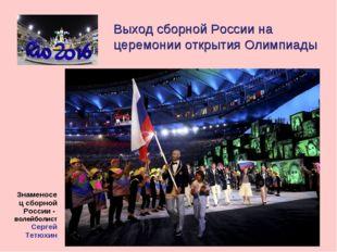 Выход сборной России на церемонии открытия Олимпиады Знаменосец сборной Росси