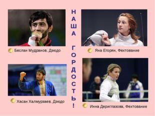 Беслан Мудранов, Дзюдо Хасан Халмурзаев, Дзюдо Инна Дериглазова, Фехтование Н