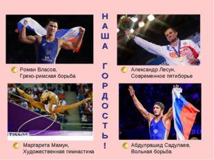Роман Власов, Греко-римская борьба Маргарита Мамун, Художественная гимнастика