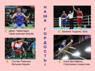 Давит Чакветадзе, Греко-римская борьба Сослан Рамонов, Вольная борьба Алия Му