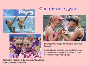 Спортивные дуэты Наталья Ищенко и Светлана Ромашина, Синхронное плавание Екат