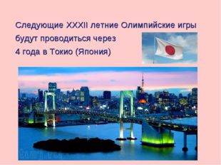 Следующие XXXII летние Олимпийские игры будут проводиться через 4 года в Токи