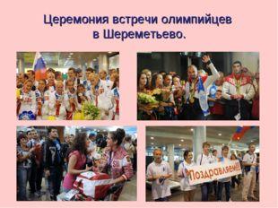 Церемония встречи олимпийцев в Шереметьево.