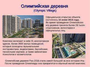 Олимпийская деревня (Olympic Village) Официальное открытие объекта состоялось