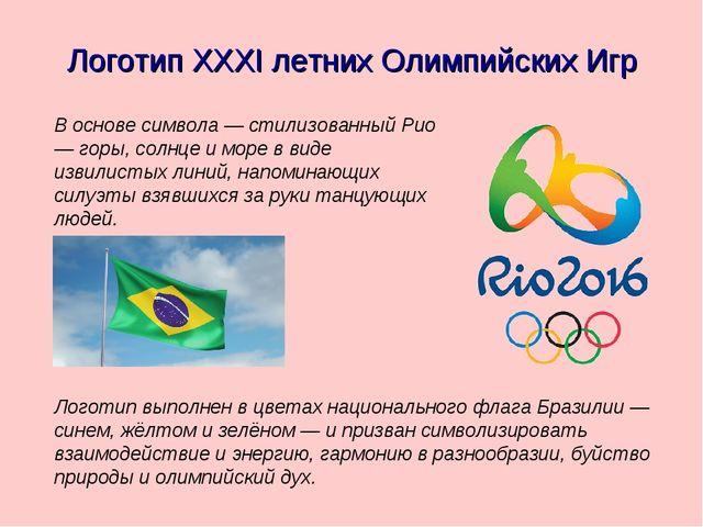 ЛоготипXXXI летних Олимпийских Игр Логотип выполнен в цветах национального ф...