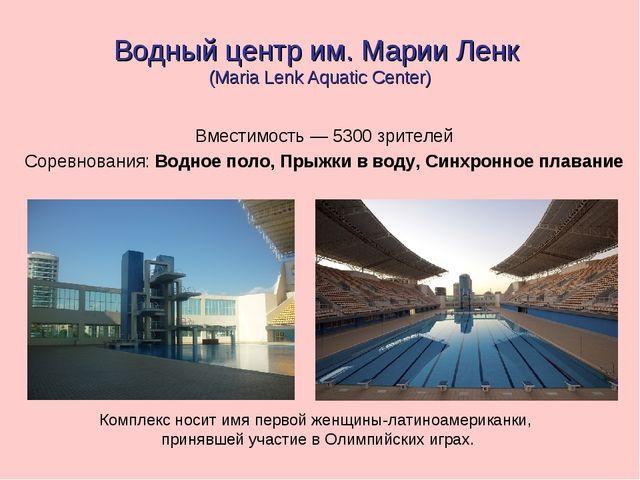 Водный центр им. Марии Ленк (Maria Lenk Aquatic Center) Вместимость — 5300 зр...