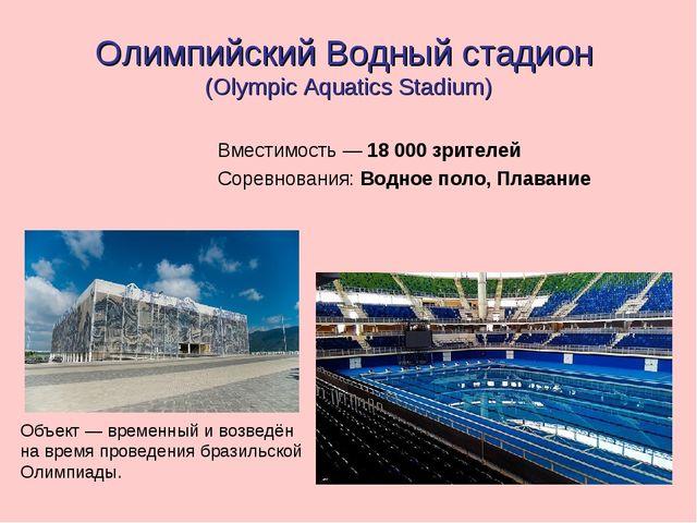 Олимпийский Водный стадион (Olympic Aquatics Stadium) Вместимость— 18 000 зр...