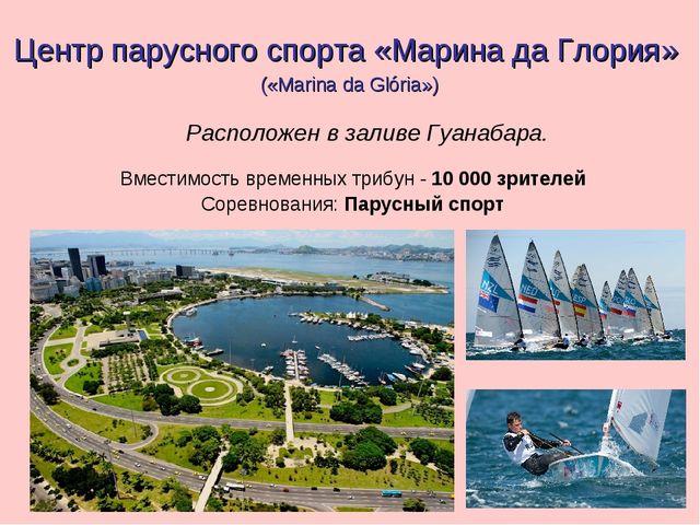 Центр парусного спорта «Марина да Глория» («Marina da Glória») Расположен в з...