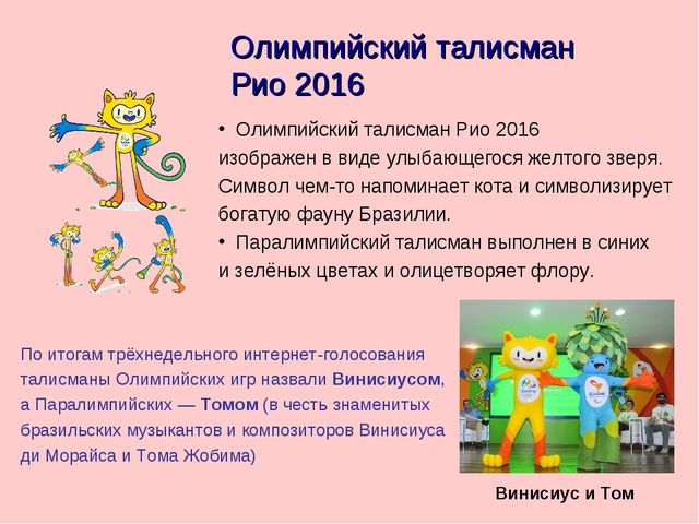 Олимпийский талисман Рио 2016 По итогам трёхнедельного интернет-голосования т...