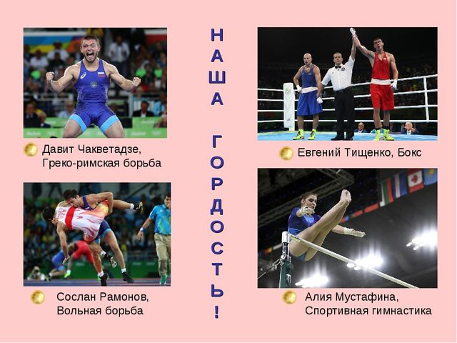 Давит Чакветадзе, Греко-римская борьба Сослан Рамонов, Вольная борьба Алия Му...