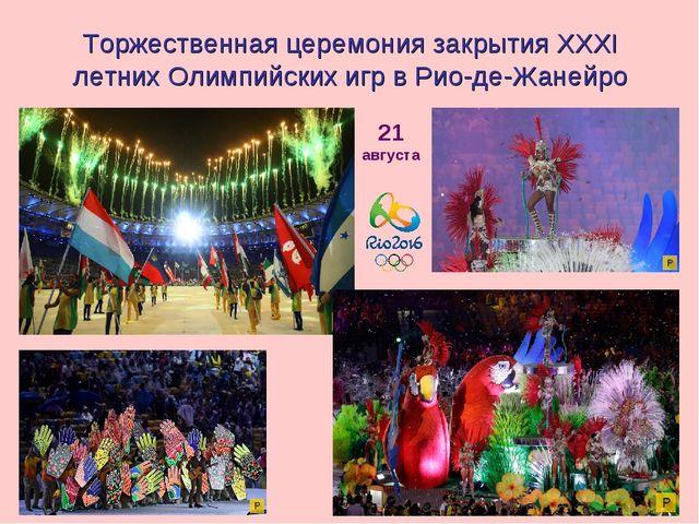 Торжественная церемония закрытия XXXI летних Олимпийских игр в Рио-де-Жанейро...