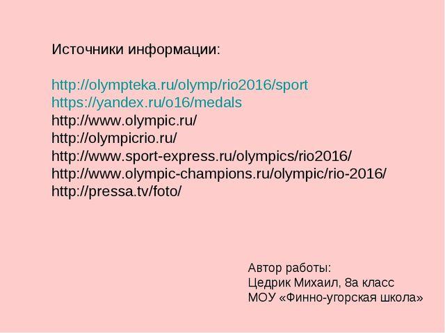 Источники информации: http://olympteka.ru/olymp/rio2016/sport https://yandex....