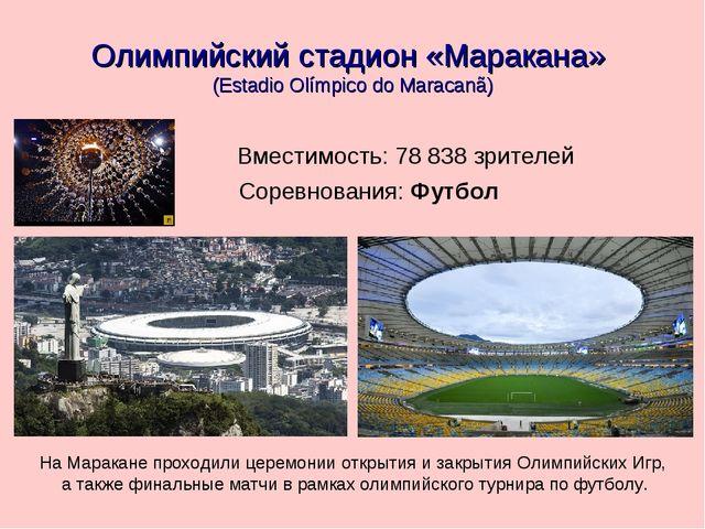 Олимпийский стадион «Маракана» (Estadio Olímpico do Maracanã) Вместимость: 78...