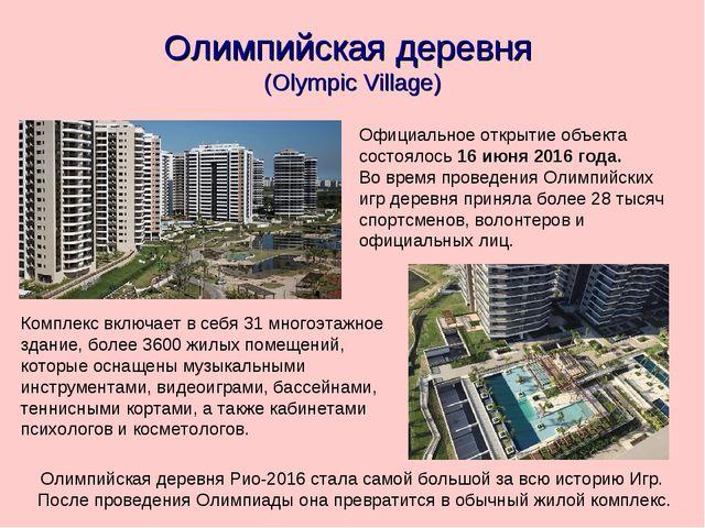 Олимпийская деревня (Olympic Village) Официальное открытие объекта состоялось...