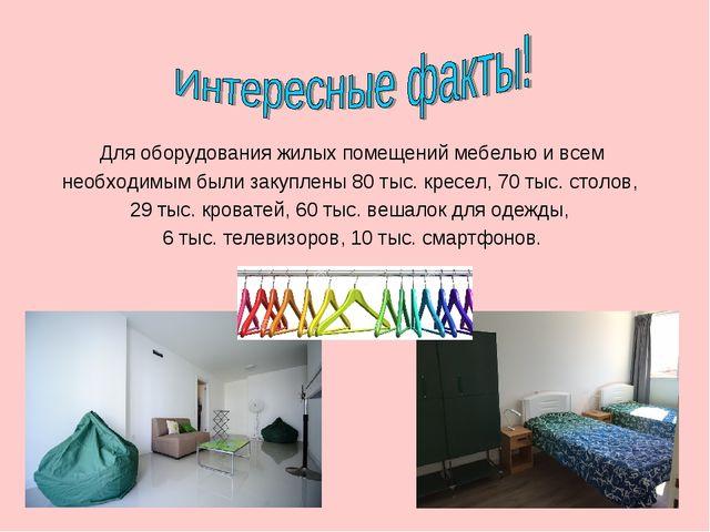 Для оборудования жилых помещений мебелью и всем необходимым были закуплены 80...
