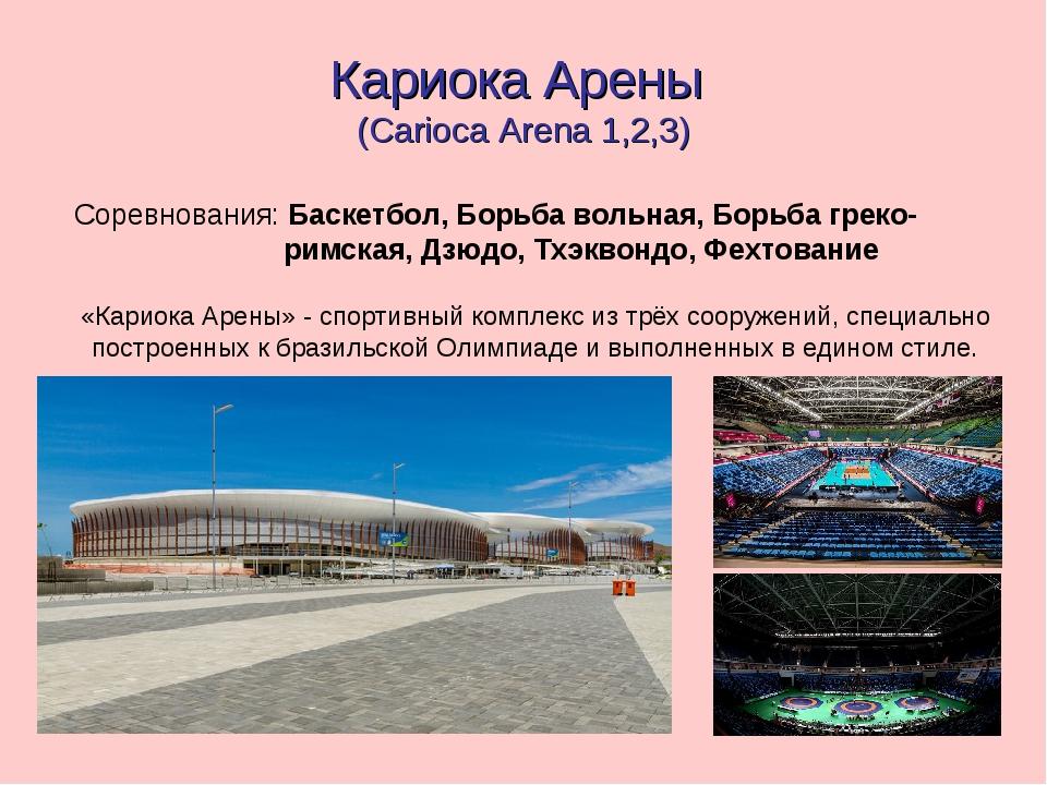 Кариока Арены (Carioca Arena 1,2,3) «Кариока Арены» - спортивный комплекс из...