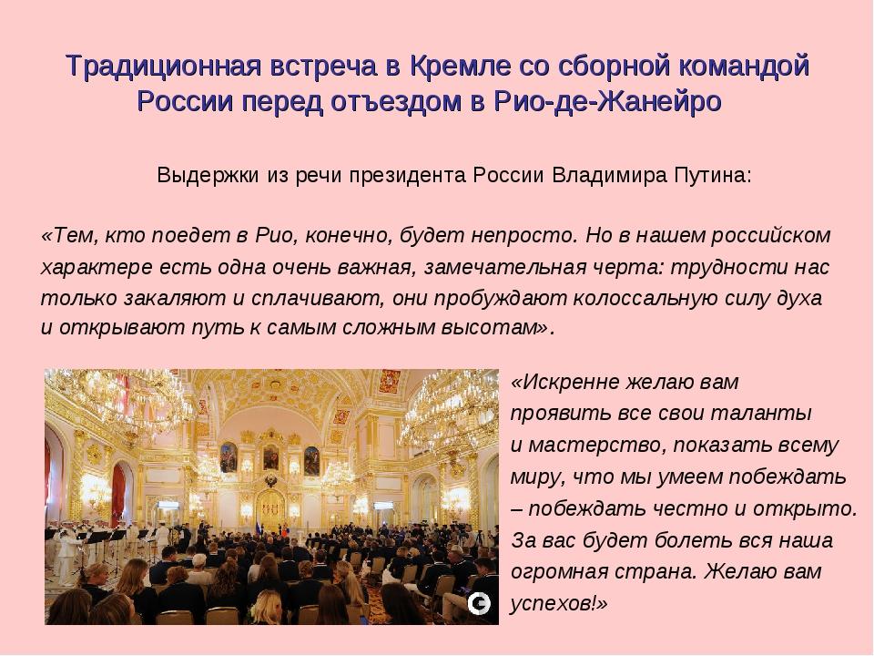 Традиционная встреча в Кремле со сборной командой России перед отъездом в Рио...