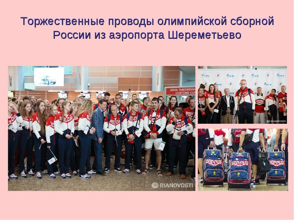 Торжественные проводы олимпийской сборной России из аэропорта Шереметьево