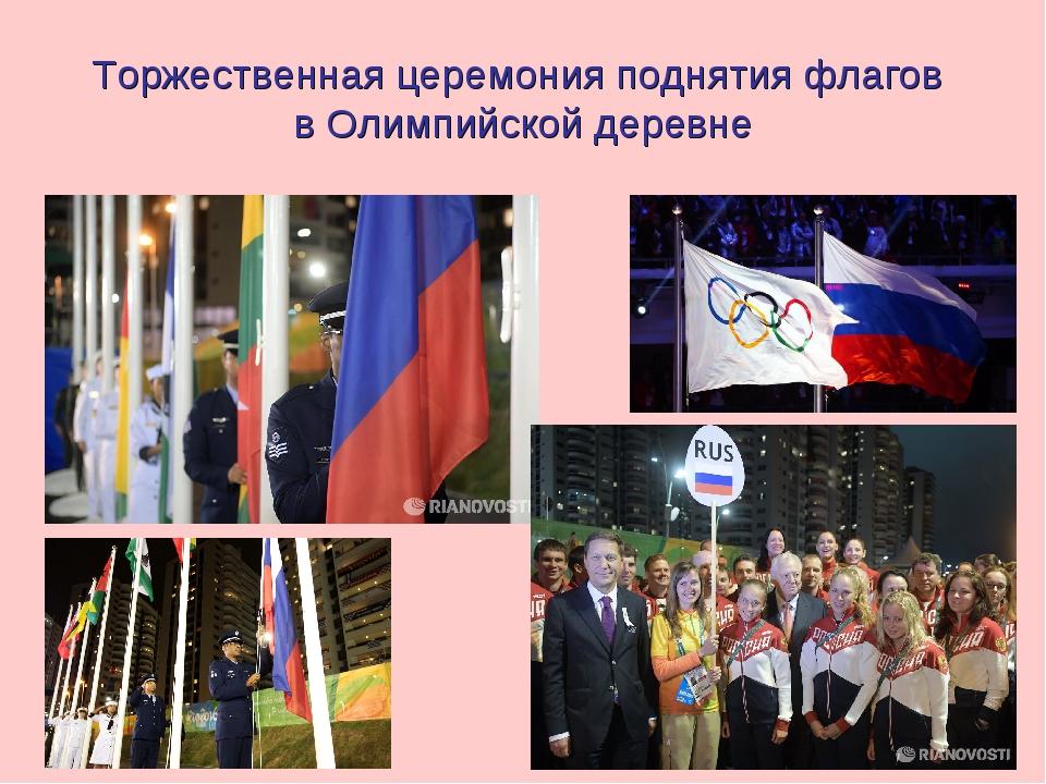 Торжественная церемония поднятия флагов в Олимпийской деревне