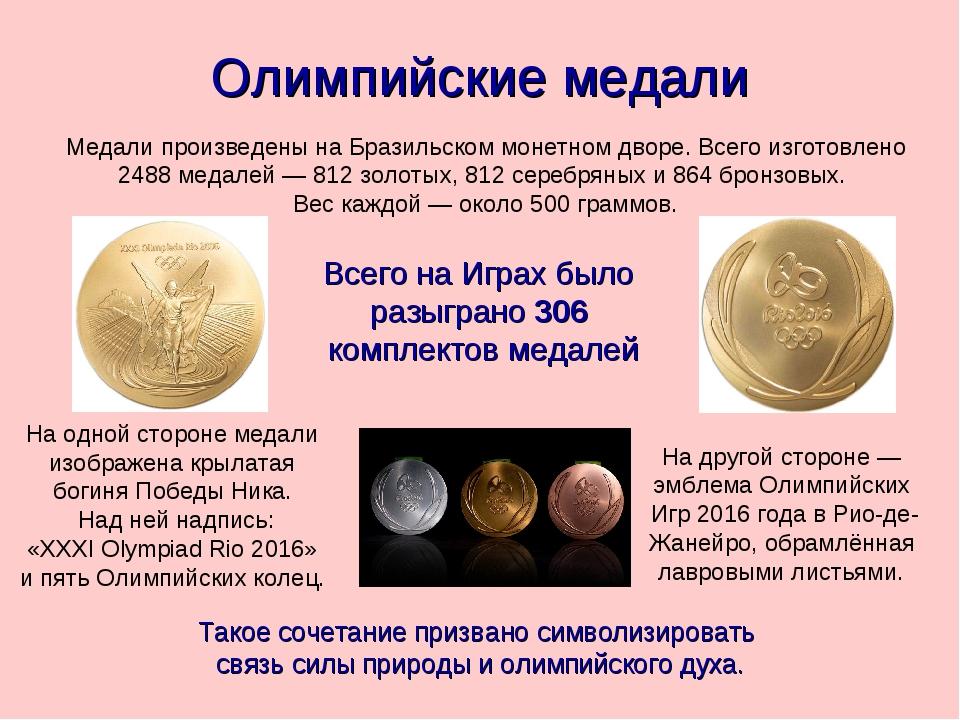 Олимпийские медали На одной стороне медали изображена крылатая богиня Победы...