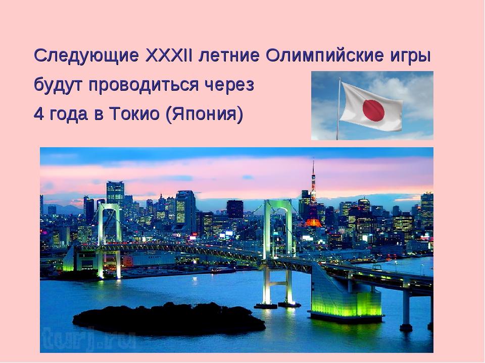 Следующие XXXII летние Олимпийские игры будут проводиться через 4 года в Токи...