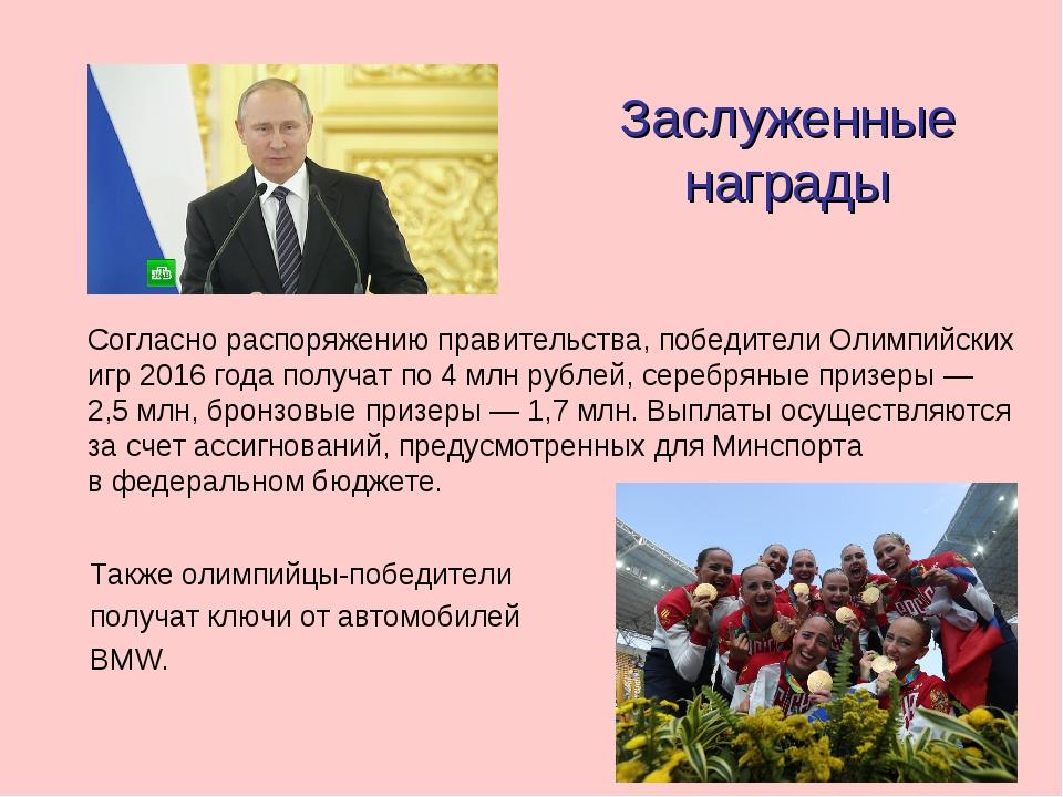 Заслуженные награды Согласно распоряжению правительства, победители Олимпийс...