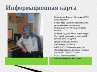 Информационная карта Валиуллина Фирдаус Явдатовна 1973 года рождения. В 1993