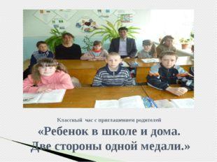 Классный час с приглашением родителей «Ребенок в школе и дома. Две стороны од