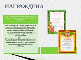 НАГРАЖДЕНА Почетной грамотой администрации школы за высокие успехи в воспитан