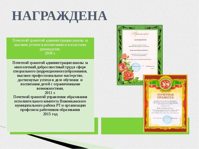 НАГРАЖДЕНА Почетной грамотой администрации школы за высокие успехи в воспитан...