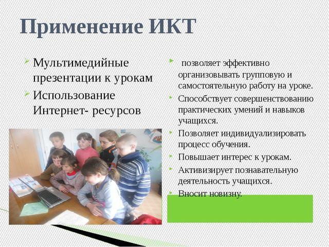 Применение ИКТ Мультимедийные презентации к урокам Использование Интернет- ре...