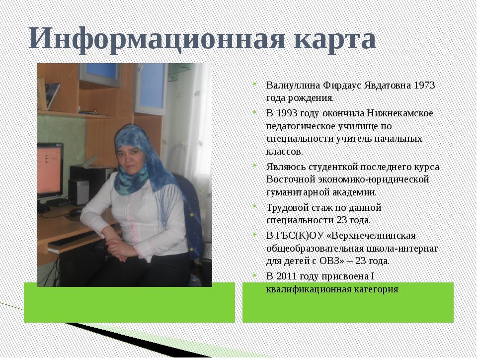 Информационная карта Валиуллина Фирдаус Явдатовна 1973 года рождения. В 1993...