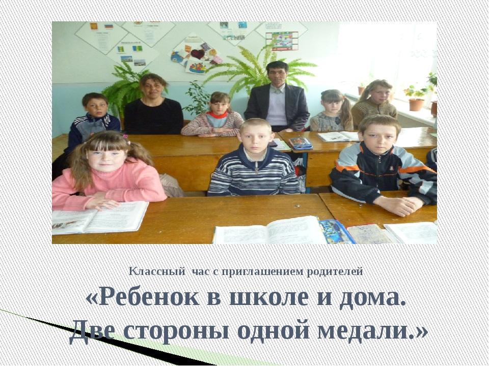 Классный час с приглашением родителей «Ребенок в школе и дома. Две стороны од...