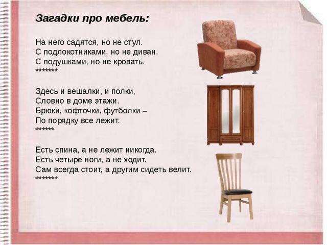 Загадки про мебель: На него садятся, но не стул. С подлокотниками, но не дива...