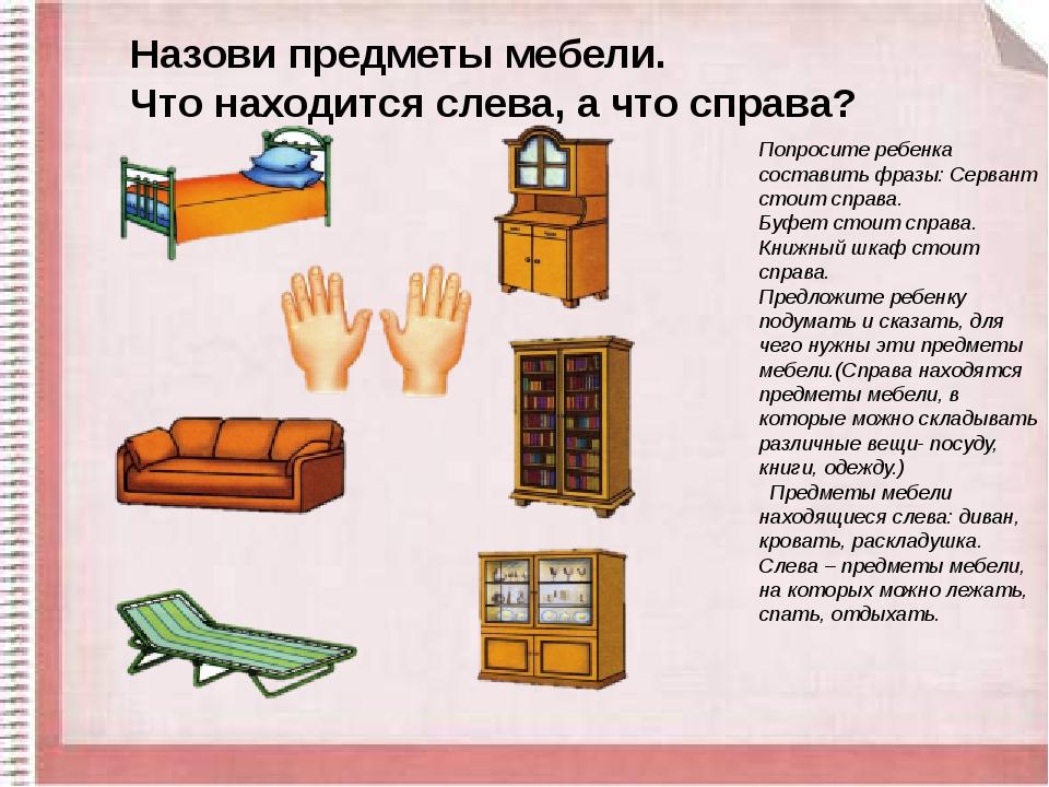 Назови предметы мебели. Что находится слева, а что справа? Попросите ребенка...