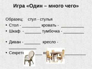 Игра «Один – много чего» Образец: стул - стулья Стол - ________ кровать - ___