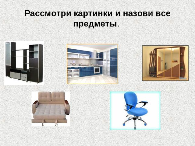 Рассмотри картинки и назови все предметы.