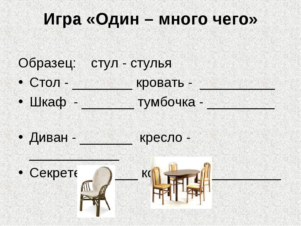 Игра «Один – много чего» Образец: стул - стулья Стол - ________ кровать - ___...